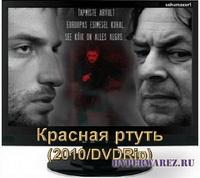 Красная ртуть / Punane elavhobe / Red Quicksilver (2010/DVDRip)