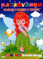 Карапузики. Малыш в гостях у сказки (2009) DVD9