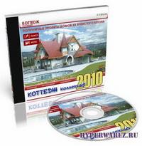 Популярные проекты домов. Коттедж коллекция (2010)