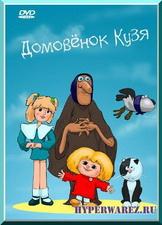 Домовёнок Кузя (1984-1987) DVDRip