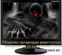 Сборник пугающих рингтонов(2010)