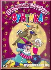 Приключения поросенка Фунтика (1986-1988) DVDRip