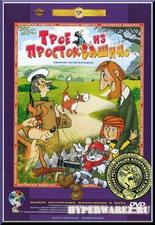 Трое из Простоквашино (1978-1984) DVDRip