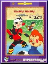 Шайбу, Шайбу (1964-1970) DVDRip