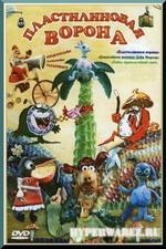 Пластилиновая ворона (1981-1983) DVDrip