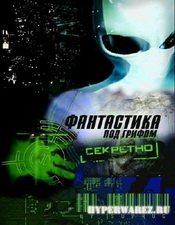 Фантастика под грифом Секретно:  2012. Апокалипсис наступит завтрa (2010/SATRip)