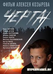 Черта (2009) SATRip