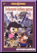 Возвращение блудного попугая (1984-1988) DVDRip