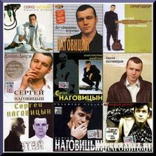 Сергей Наговицын. Альбомы. CD1/CD2 (1991-2004)