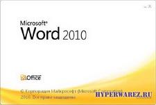 Micrоsoft.Wоrd [RTM, Build V.14.0.4763.1000 ,Volume-х86,х64,combo – Ru] (2010г.)