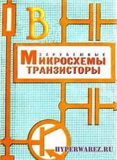 Полный справочник. Зарубежные микросхемы и транзисторы. Серия B