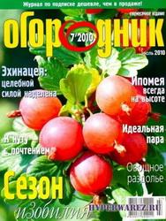 Огородник №7 (июль 2010)