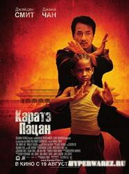 Каратэ-пацан / The Karate Kid (2010/DVDRip/1400Mb/700Mb)
