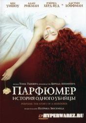 Парфюмер: История одного убийцы / Perfume: The Story of a Murderer (2006) DVDRip *PROPER*