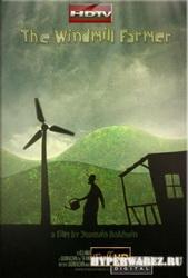 Фермер ветряной мельницы(2010) HDTVRip