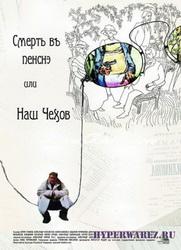 Смерть в пенсне, или наш Чехов (2010) CAMRip