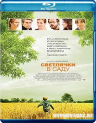 Светлячки в саду / Fireflies in the Garden (2008) BDRip 720p