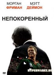 Непокоренный / Invictus (2009) DVD9