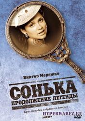 Сонька. Продолжение легенды (14 серий из 14) (2010) DVDRip