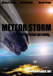 Столкновение / Meteor Storm (2010) DVDRip