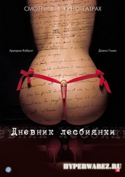Дневник лесбиянки / Eloise (2009) DVDRip/1400