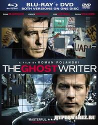 Призрачный писатель / Призрак / The Ghost Writer (2010) HDRip