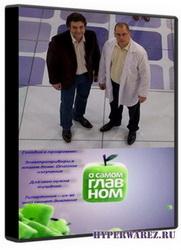 О самом главном -  эфир 07.23 (2010) TVRip