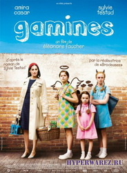 Девчонки / Gamines / Sisters (2009) DVDRip