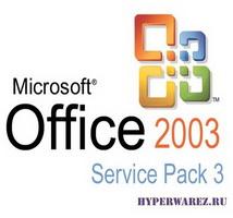 Microsoft Office 2003 Professional SP3 Russian + все обновления на 01.08.2010