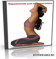 Клиника Здоровья.  Упражнения для позвоночника (2007/VHSRip)