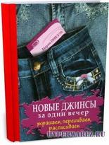 Новые джинсы за один вечер: украшаем, перешиваем, расписываем