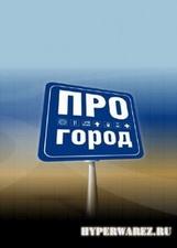 """Навигационная система """"ПРОГОРОД"""" v.1.2.2996 (2010/RU/EN) Full 02.08.2010"""