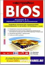 Простая и эффективная настройка BIOS (2009) [DJVU]