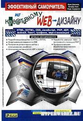 К. Джамса, К. Кинг, Э. Андерсон - Эффективный самоучитель по креативному веб-дизайну
