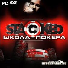 Школа покера Stacked