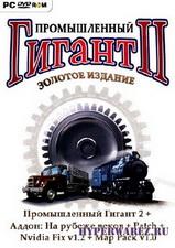 Промышленный гигант 2 (2002/RUS/RePack by B16)