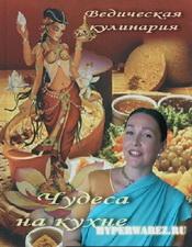 Ведическая кулинария: Чудеса на кухне. 1-4 выпуск (2010) SATRip