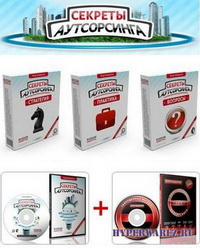 Мультимедийный диск: Секреты аутсорсинга (2010/RUS)