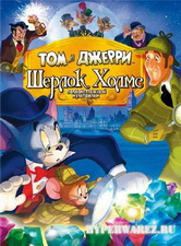 Том и Джерри Шерлок Холмс / Tom & Jerry Meet Sherlock Holmes (2010/DVDRip)