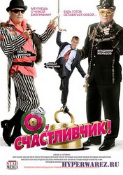 О, счастливчик! (2009) DVD5