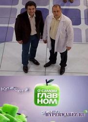 О самом главном -  эфир 07.30 (2010) TVRip