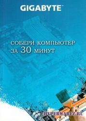 Собери компьютер за 30 минут (2009)