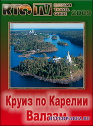 Круиз по Карелии. Валаам (2009) TVRip