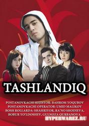 Подкидыш / Tashlandiq (2008) DVDRip