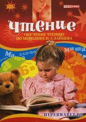 Обучение чтению по методике Н.А.Зайцева (DVDRip)