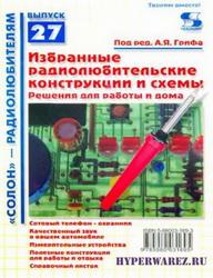 Избранные радиолюбительские конструкции и схемы. Решения для работы и дома (djvu, 2005)