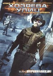 Хозяева улиц / Bay City (2008) DVD5