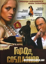 Город соблазнов (1 сезон / серии 01-24) (2009) DVDRip