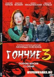 Гончие 3 (2010) 2xDVD9