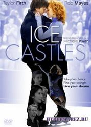 Ледяные замки / Ice Castles (2010) DVDRip